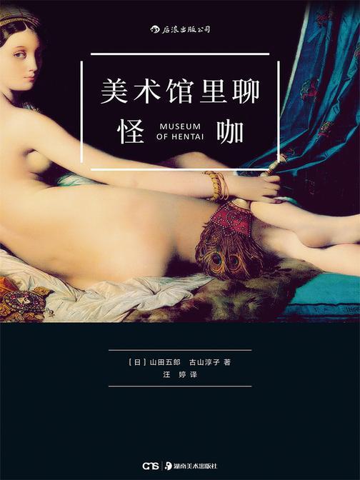美术馆里聊怪咖(一本贱萌贱萌的艺术史,蛇精病的外表,史学家的灵魂。)
