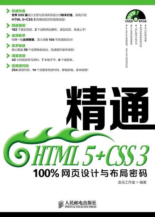 精通HTML 5+CSS 3——100%网页设计与布局密码