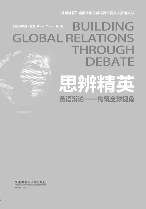 思辨精英:英语辩论——构筑全球视角
