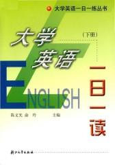 大学英语一日一读(下册)(仅适用PC阅读)