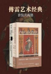傅雷艺术经典:世界美术名作二十讲+艺术哲学(套装共两册)