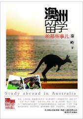 澳洲留学那点事儿(试读本)