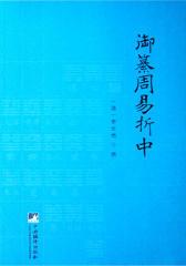 御纂周易折中(套装共2册)