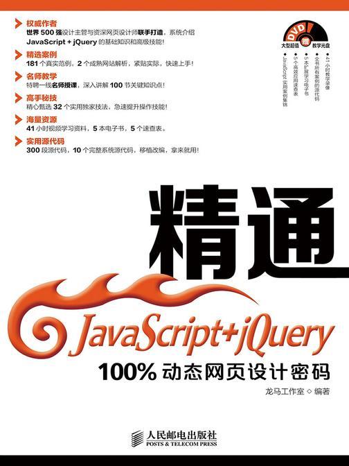 精通JavaScript+jQuery——100%动态网页设计密码