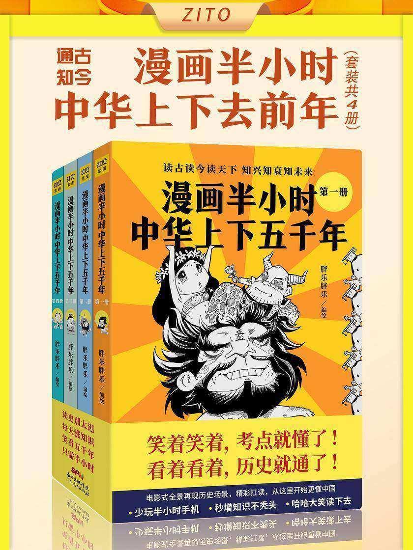 《漫画半小时中华上下五千年》(畅销书《半小时漫画帝王史》作者再出新作,一套书通晓中华五千年!笑着笑着,考点就懂了!看着看着,历史就通了)