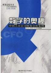 数字的奥秘:中国上市公司财务分析案例(仅适用PC阅读)