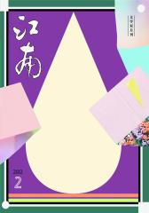 江南 双月刊 2012年02期(电子杂志)(仅适用PC阅读)