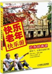 快乐老年快乐游:红色经典游(试读本)