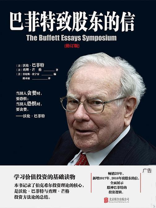 巴菲特致股东的信(套装共2册)