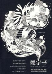 隐字书(Endymion Spring)(试读本)