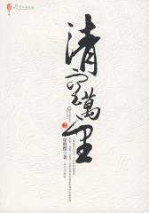 清空万里2(试读本)