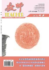教师·中 月刊 2012年02期(电子杂志)(仅适用PC阅读)
