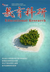 科教新报·教育科研 周刊 2012年03期(电子杂志)(仅适用PC阅读)