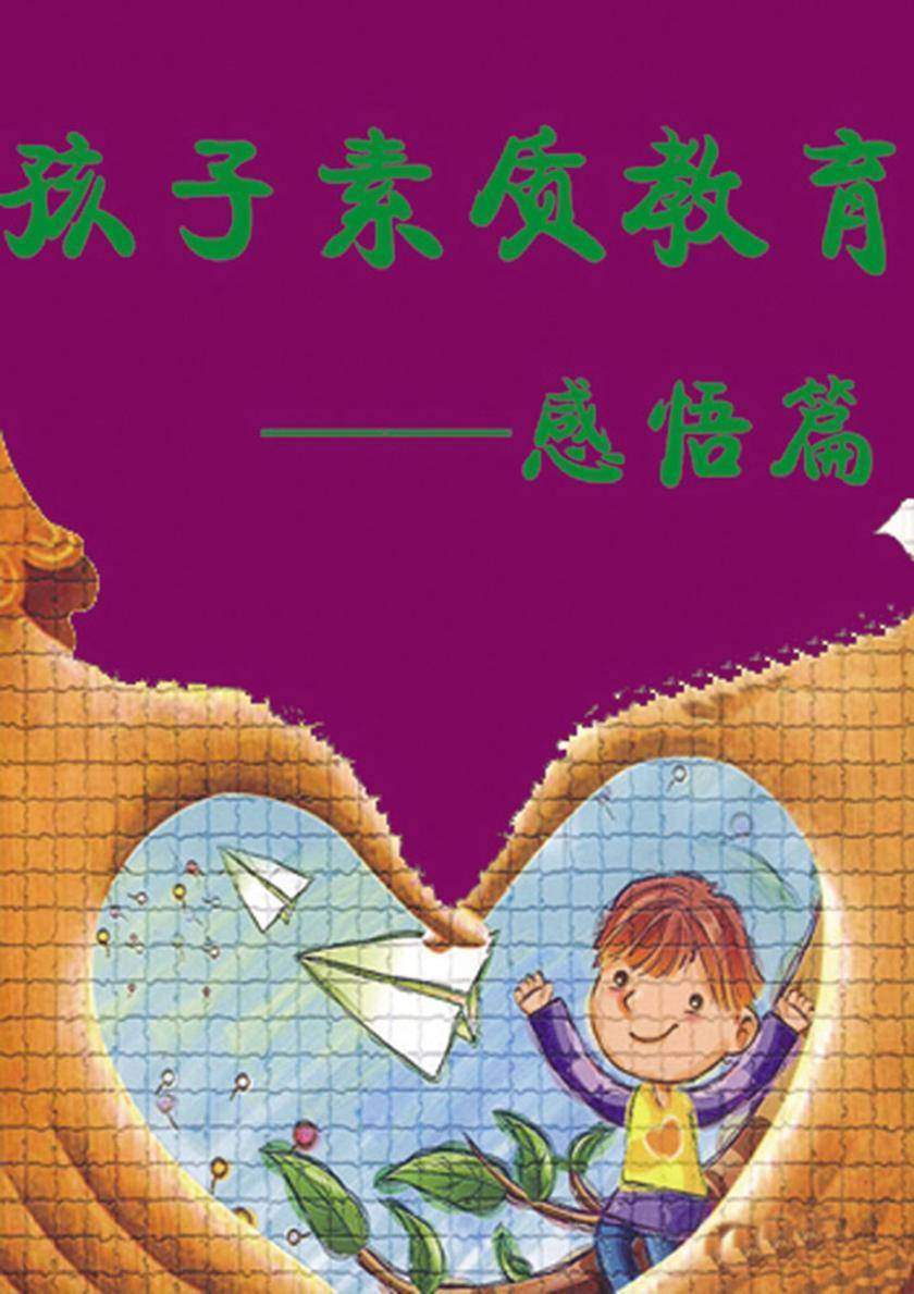 孩子素质教育——感悟篇