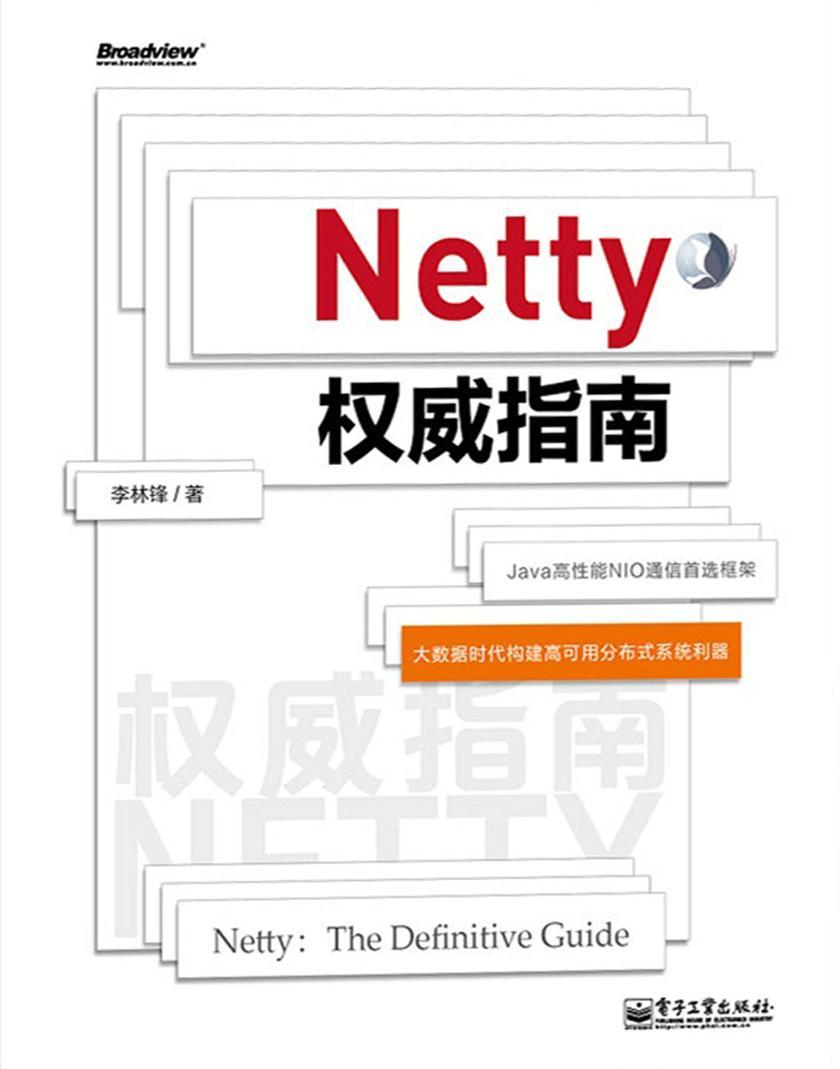 Netty权威指南