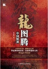龙图腾—中国精神(试读本)