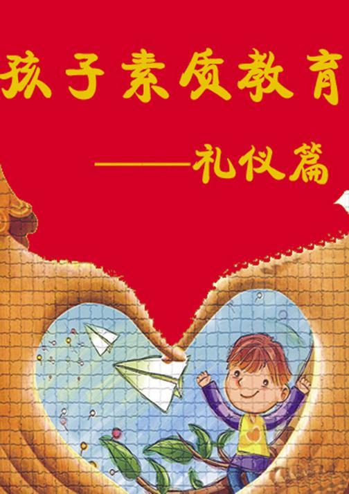 孩子素质教育——礼仪篇