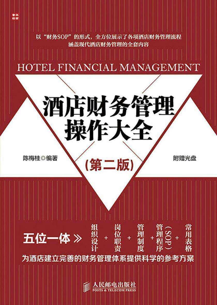 酒店财务管理操作大全(第二版)
