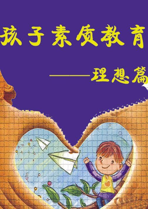 孩子素质教育——理想篇