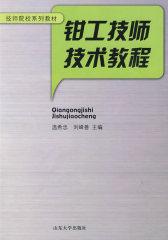 钳工技师技术教程(试读本)