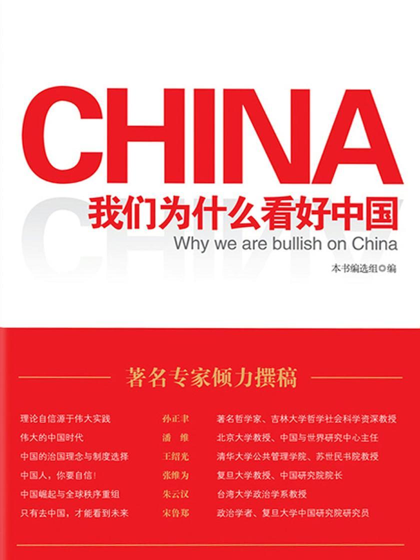 我们为什么看好中国