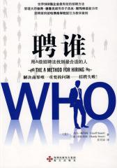 聘谁-用A级招聘法找到 合适的人(试读本)