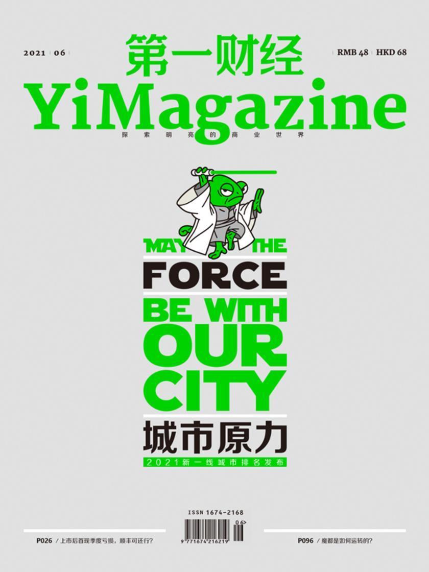 《第一财经》YiMagazine 城市原力·2021新一线城市排名发布(电子杂志)