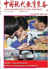 中国现代教育装备·普教 月刊 2012年02期(电子杂志)(仅适用PC阅读)
