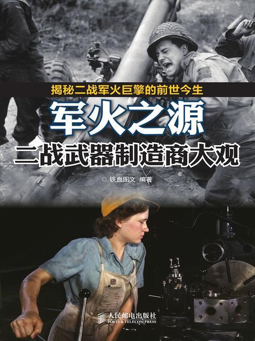 军火之源:二战武器制造商大观