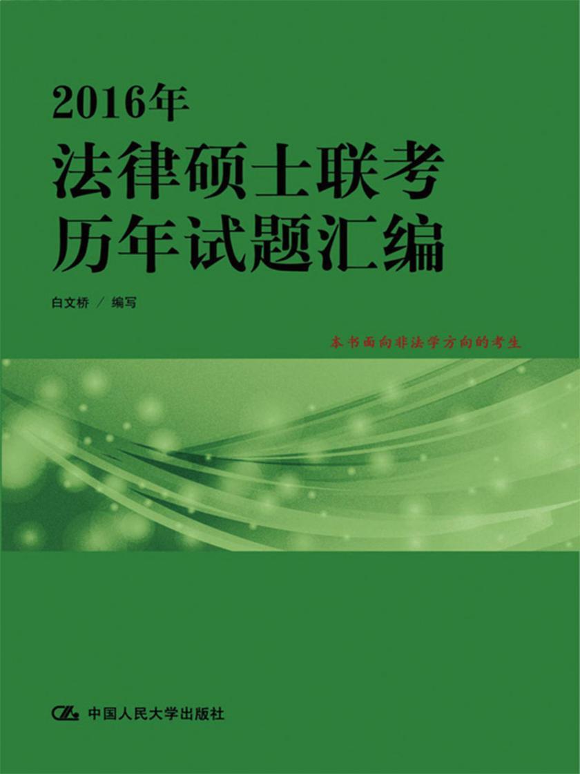 2016年法律硕士联考历年试题汇编(权威详解版)