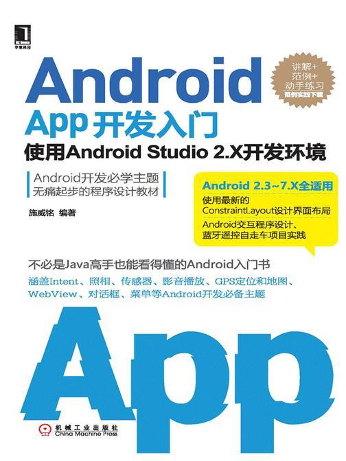 Android App开发入门:使用Android Studio 2.X开发环境(第2版)