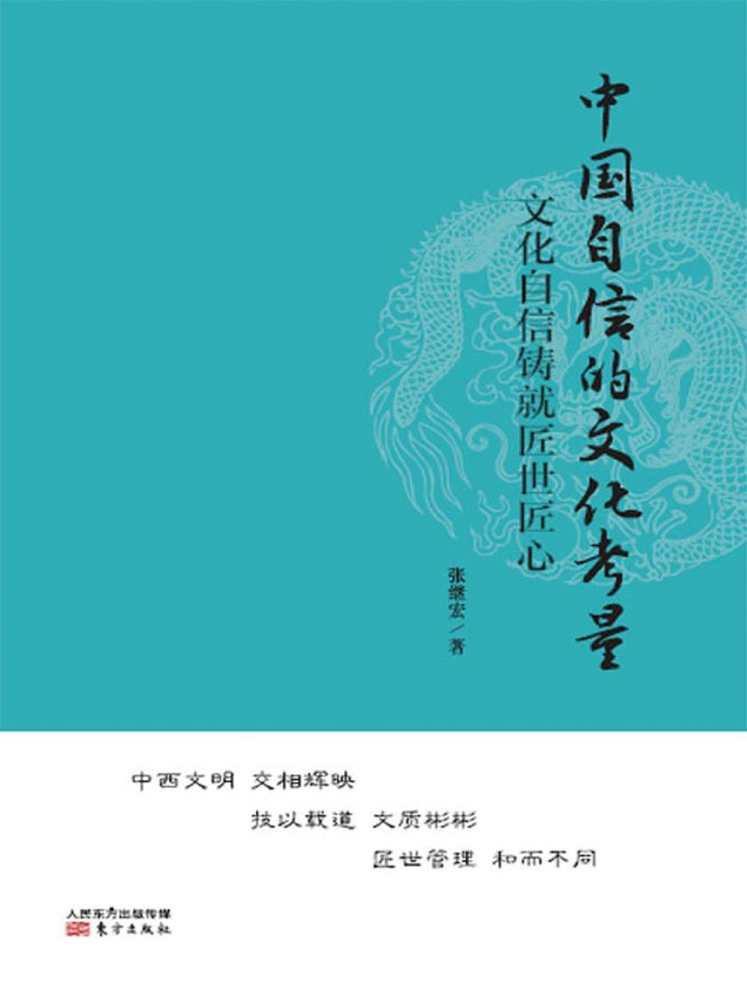 中国自信的文化考量——文化自信铸就匠世匠心
