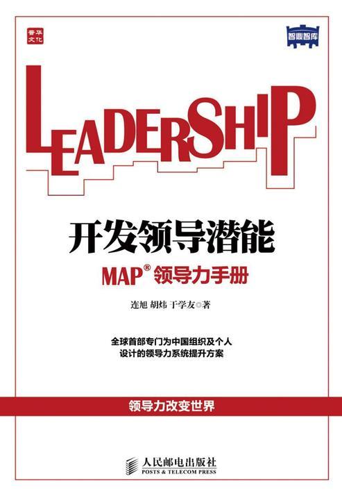 开发领导潜能——MAP领导力手册