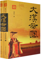 大汉帝国(上)(试读本)