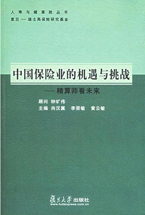 中国保险业的机遇与挑战——精算师看未来