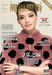 风尚周报 半月刊 2012年05期(电子杂志)(仅适用PC阅读)