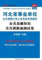 中公版·2017河北省事业单位公开招聘工作人员考试专用教材:公共基础知识全真模拟预测试卷