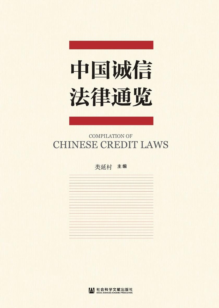 中国诚信法律通览