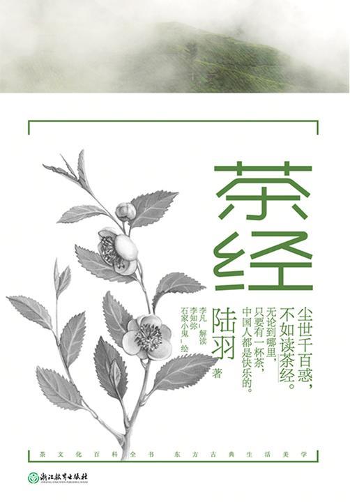 茶经【尘世千百惑,不如读《茶经》,茶文化百科全书,1200年古典生活美学。】