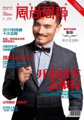 风尚周报 半月刊 2012年02期(电子杂志)(仅适用PC阅读)