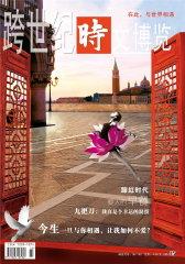 时文博览 月刊 2012年02期(电子杂志)(仅适用PC阅读)