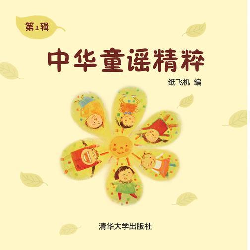 中华童谣精粹(第1辑)