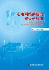 心电网络系统的建设与应用