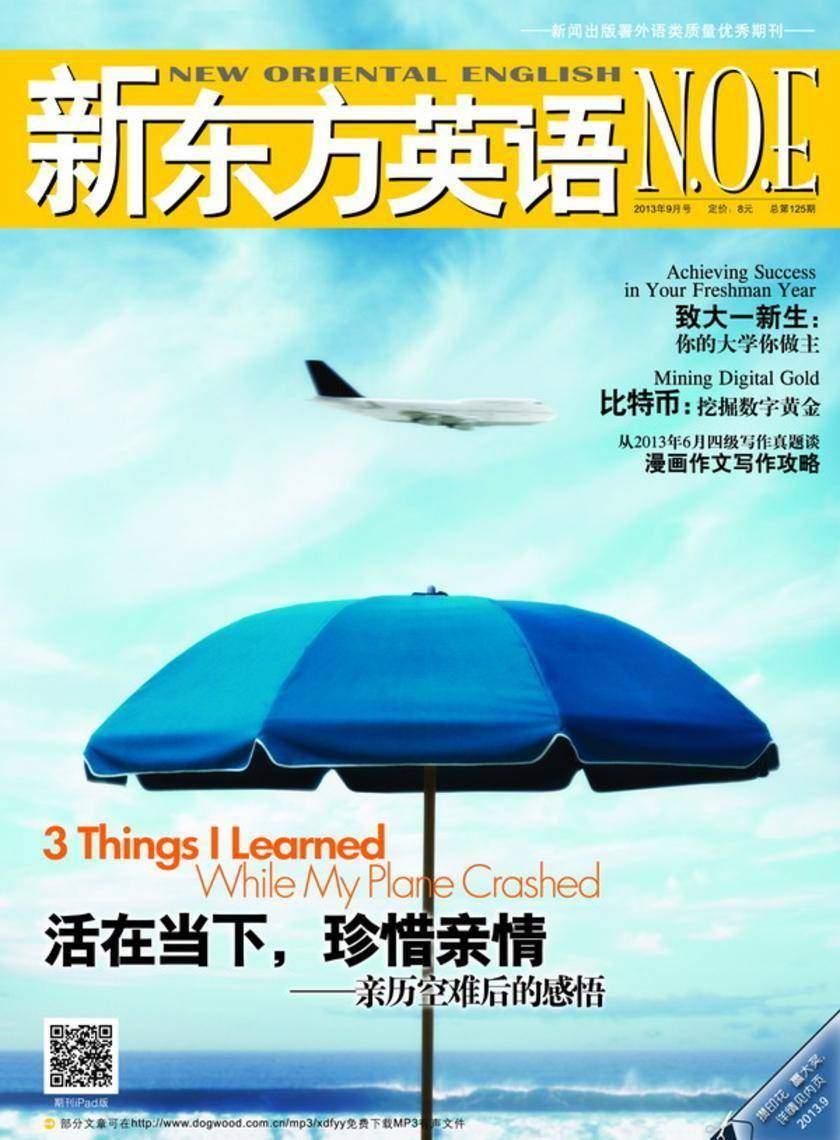 《新东方英语》2013年9月号(电子杂志)(仅适用PC阅读)