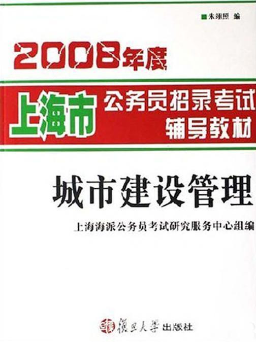 2008年度上海市公务员招录考试辅导教材:城市建设管理