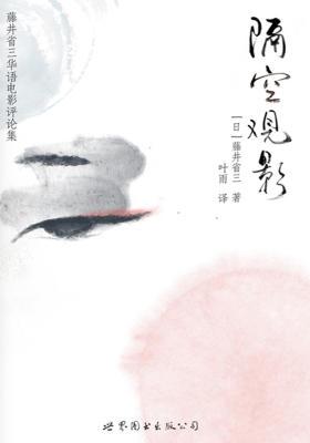 隔空观影:藤井省三华语电影评论集