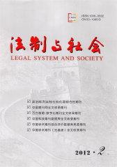 法制与社会 旬刊 2012年05期(电子杂志)(仅适用PC阅读)