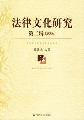 法律文化研究  第二辑(2006)