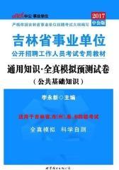 中公版·2017吉林省事业单位公开招聘工作人员考试专用教材:通用知识全真模拟预测试卷(公共基础知识)