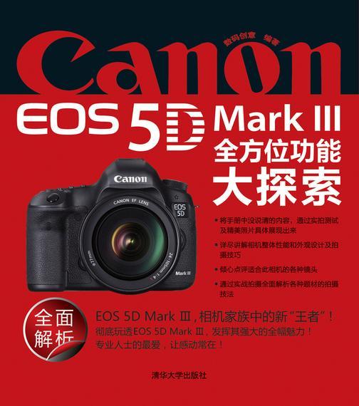 Canon EOS 5D Mark Ⅲ 全方位功能大探索
